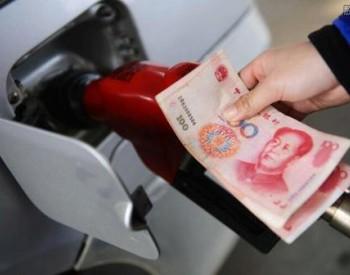 上海市:89号汽油和0号柴油最高零售价格每吨分别为8390元和7395元
