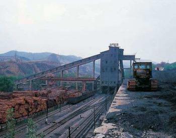 28个年产30 万吨/年以下煤矿的公示产能置换方案