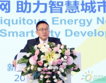 新奥能源总裁刘敏:构建<em>泛能网</em> 助力智慧城市发展