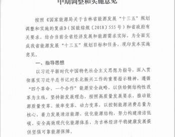"""关于印发<em>吉林</em>省能源发展""""十三五""""规划中期调整和实施意见的通知"""