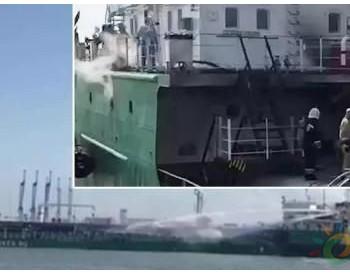 俄罗斯油船爆燃事故已致3死<em>2</em>伤