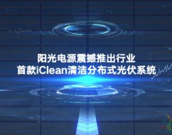 阳光<em>电源</em>推出首创智慧自清洁科技iClean