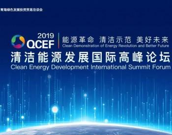 聚焦|看国家能源局、青海省、国电投、国网青海如何布局清洁能源!