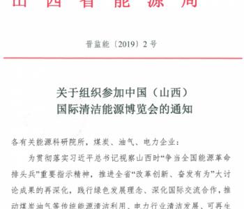 关于组织参加2019中国(<em>山西</em>)国际<em>能源博览会</em>的通知