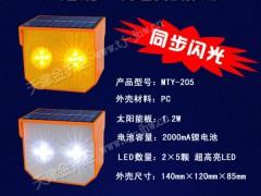 天津金护卫MTY-205太阳能无线同步闪护栏轮廓标诱导警示灯