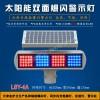 天津金护卫LSY-4A铝合金太阳能爆闪警示灯 红蓝闪灯黄闪灯