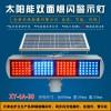 天津金护卫XY-4A-30铝合金太阳能高速公路红蓝爆闪警示灯
