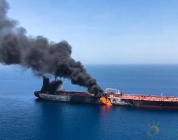 外媒:美伊就<em>油轮遇袭</em>各执一词 国际原油价格暴涨