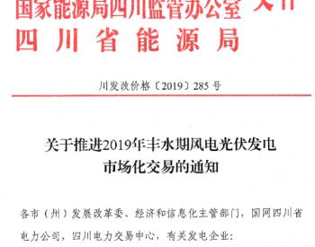 <em>四川</em>:关于推进2019年丰水期风电<em>光伏</em>发电<em>市场</em>化交易的通知