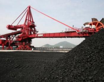 中国神华5月份商品煤产量增0.4% <em>煤炭销量</em>增18.3%