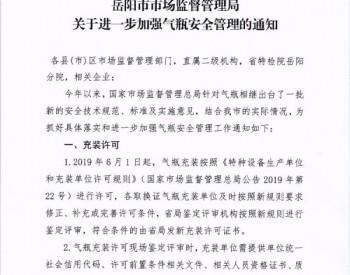 岳阳市市场管理局关于进一步加强气瓶安全管理的通知