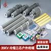 10-35KV三芯户外冷缩电缆终端头厂家直销