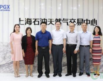 共商合作机遇 浙资运营总经理尹国平访问上海石油<em>天然气</em>交易中心