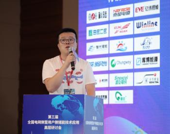 泰润物流刘凯:储能电站-装配式模块化产品设计与应用