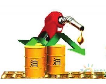"""""""两桶油""""掀价格战多地油价下降 成品油价格有望再次下调"""