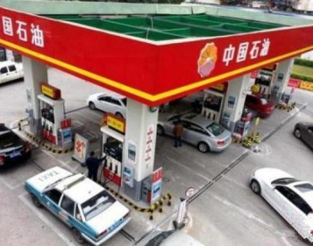 """成品油调价窗口今日将再度开启 机构预测""""两连跌"""""""