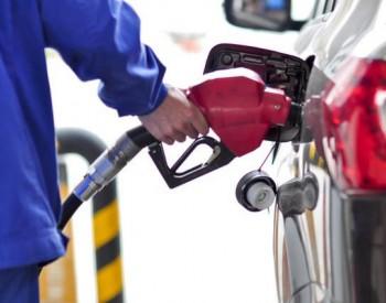 成品油将迎2连跌 调整后一箱油比5月省24元