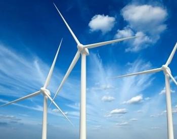 10月1日起实施!国家能源局批准23项风电标准(附标准清单)