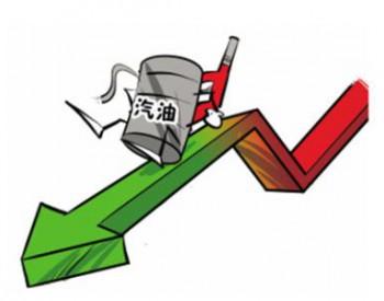 山西省:汽、柴油价格每吨分别降低120元和115元