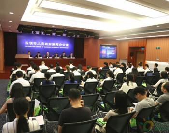 深圳:全国首份优化<em>用气</em>营商环境白皮书发布