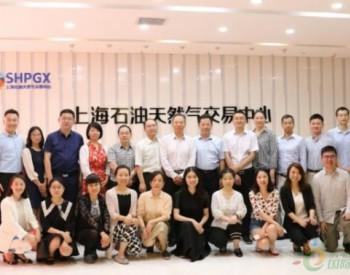 <em>上海环境能源交易所</em>董事长林辉访问上海石油天然气交易中心探讨业务合作
