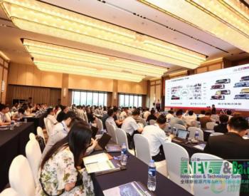 全球新能源汽车&电池创新与技术峰会(EVB2019)在上海盛大启幕!