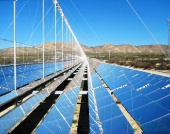 南澳大利亚能源项目采用太阳能热技术 整合熔盐储能