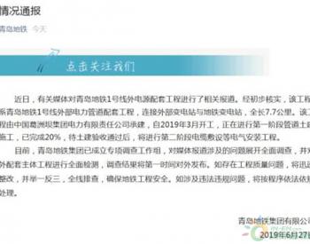 """青岛地铁回应""""1号线电源项目质量问题"""":已成立调查组"""