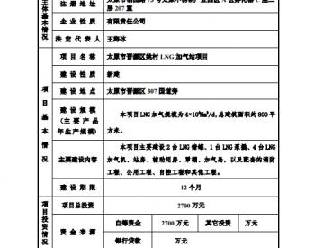 太原市晋源区姚村LNG<em>加气站项目</em>