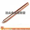 铜覆钢垂直接地棒铜覆钢接地极规格齐全价位合理