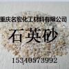 重庆四川贵州水处理过滤净化玻璃冶金石英石砂