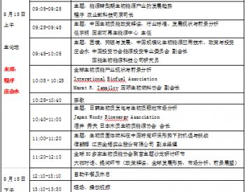 2019亚太国际<em>生物质能</em>高峰论坛议程新鲜出炉,剖析产业发展新格局