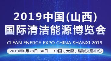 2019中國(山西)國際清潔能源博覽會