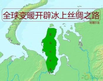 """全球<em>变暖</em>加速了亚马尔半岛天然气的开发,并开辟""""冰上丝绸之路"""""""