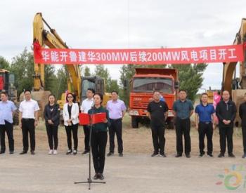 华能内蒙古开鲁建华300MW后续200MW风电项目开工建设