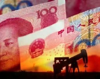 中国用人民币购买中东石油首单后,美国人终于要开始频繁盯夜盘了