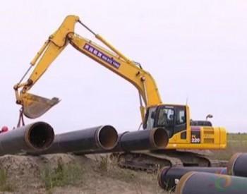 启通天然气管线项目主体工程开工建设