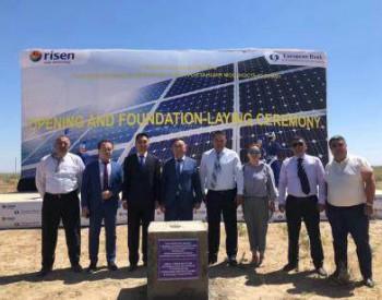 海外项目再获进展 东方日升<em>哈萨克斯坦</em>50MWp EPC<em>光伏</em>电站开工