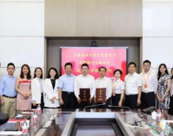 上海石油<em>天然气</em>交易中心与温州银行上海分行签署战略合作协议