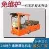 Cty2.5吨电机车,2.5吨湘潭蓄电池电机车厂家,