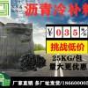 内蒙古包头百丰鑫沥青冷补料修补道路坑槽随时施工