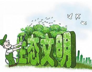 """海南推动""""环保垂改""""工作 加强<em>生态环保机制</em>"""
