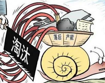 江西省赣州将在2020年淘汰所有<em>煤炭落后产能</em>