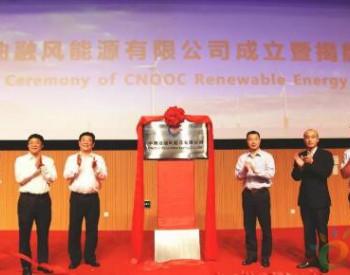 布局海上风电业务!中海油<em>融风能源</em>有限公司正式揭牌成立