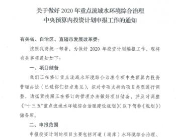 广东省开展2020年重点<em>流域水环境</em>综合治理中央预算内投资计划申报有关工作