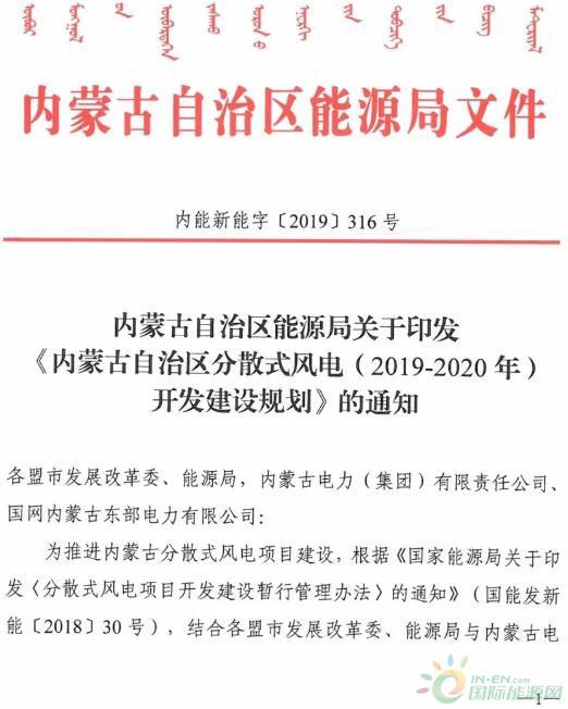 国际资讯_1.22GW,12个盟市!内蒙古发布(2019-2020年)分散式风电开发建设 ...