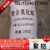 重庆名宏聚合氯化铝聚铝造纸印染污水处理生产厂家