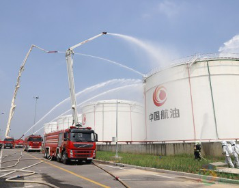 中国航油在北京大兴国际机场油库举行消防应急演练