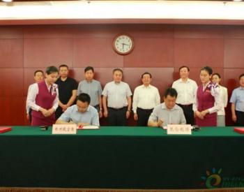 郑州航空港实验区与昆仑能源有限公司签署天然气供应战略合作框架协议
