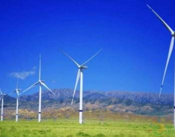 国内斥资1200亿建成的首座千万级风电基地 如今却被叫停